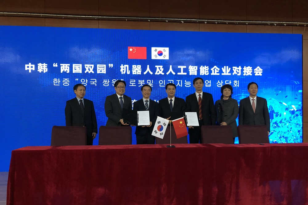 gyeonggi-province-signs-mou-for-investments-from-chinese-robot-companies