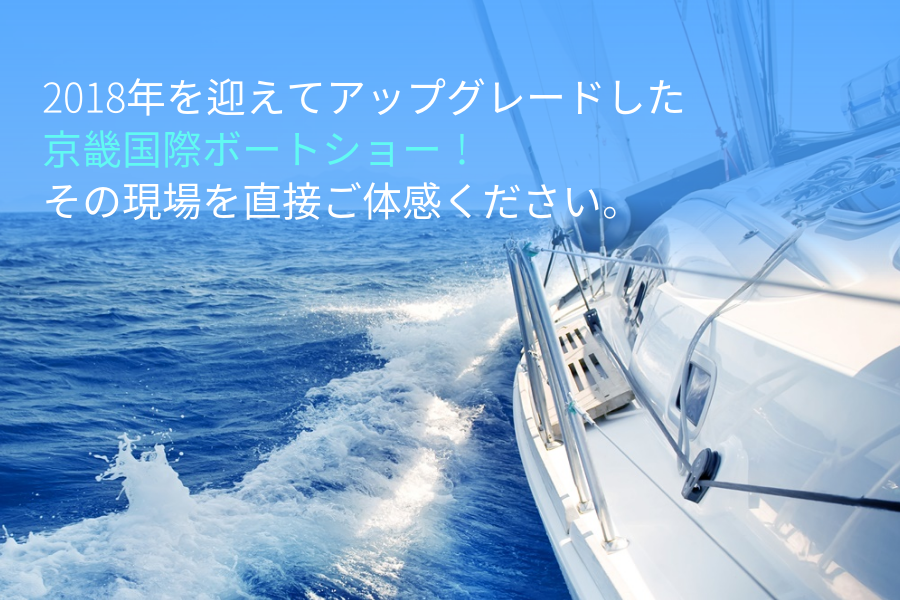 come-visit-the-upgraded-2018-korea-international-boat-show_jpn