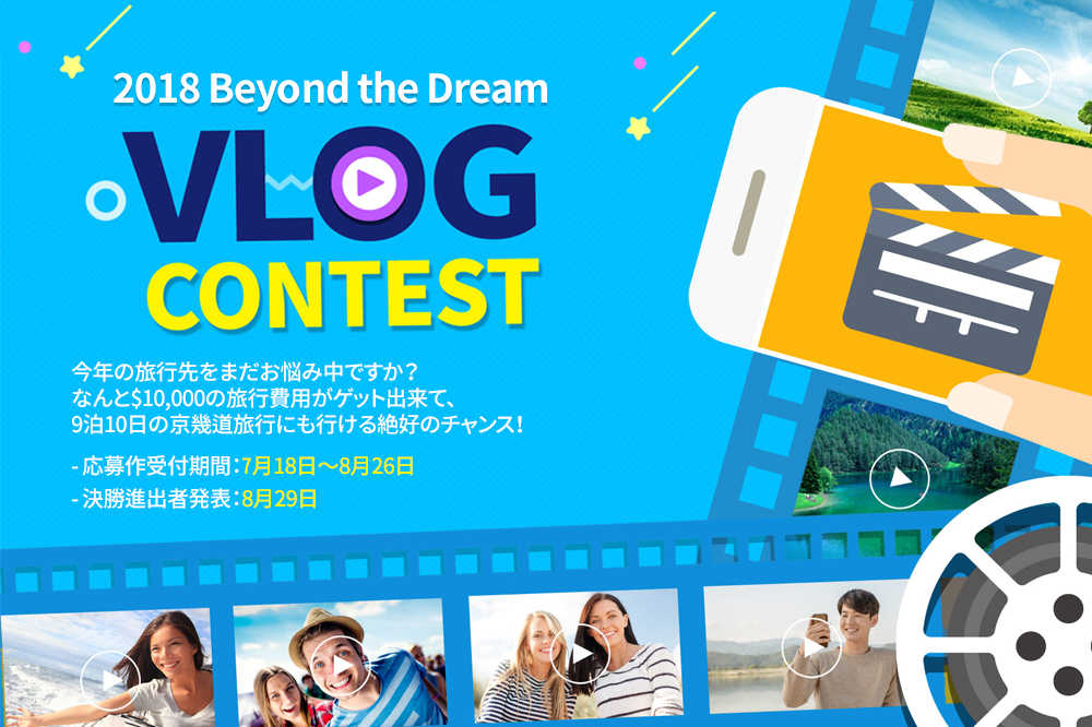 2018-beyond-the-dream-vlog-contest_jpn