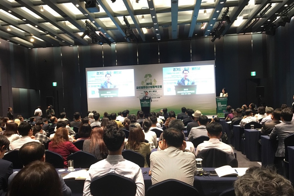 the-2018-global-environmental-industry-cooperation-forum1