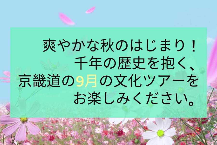 sep-cul-th_jpn
